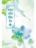 ชะตาแค้นลิขิตรัก ล.1 (4 เล่มจบ) / Yuan Bao Er ; ฉินฉง (แปล) :: มัดจำ 320 ฿, ค่าเช่า 64 ฿ (happy banana) B000016195