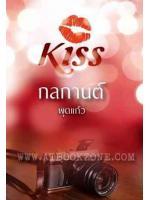 กลกานต์ / พุดแก้ว :: มัดจำ 329 ฿, ค่าเช่า 65 ฿ (Kiss)