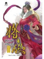 สยบฟ้าพิชิตปฐพี 10 / Mao Ni ; มดแดง (แปล) :: มัดจำ 229 ฿, ค่าเช่า 45 ฿ (enter book) B000015589