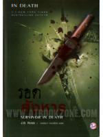รอดสังหาร - ล.20 ชุด In Death (Survivor in Death, In Death #20) / เจ.ดี. ร็อบบ์ (นอร่า โรเบิร์ดส์ ) (J. D. Robb(Nora Roberts)); วรรธนา วงษ์ฉัตร(แปล) :: มัดจำ 350 ฿, ค่าเช่า 70 ฿ (เพิร์ล พับลิชชิ่ง-Romantic Suspense) FF_PR_0013_20