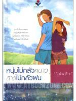 หนุ่มไม่กลัวหนาว สาวไม่กลัวฝน / ไผ่แก้ว :: มัดจำ 280 ฿, ค่าเช่า 56 ฿ (ยาหยียาใจ (ในเครือ ณ บ้านวรรณกรรม กรุ๊ป)) FT_YY_0026