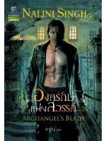 องครักษ์แห่งสวรรค์ ชุด เทพบุตรแดนสวรรค์ ล.4 (Archangel's Blade (Guild Hunter #4) / นลินี ซิงห์ (Nalini Singh) ; สาริน (แปล) :: ค่าเช่า 64 ฿ (แก้วกานต์ - paranormal romance) B000016720