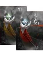 ของรักของข้า (2 เล่มจบ) / จิ่วลู่เฟยเซียง (JIULUFEIXIANG) ; hongsamut (แปล) :: ค่าเช่า 100 ฿ (ห้องสมุด) B000016747
