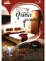 อุบัติรัก แรงแค้น / ธิลยา :: มัดจำ 0 ฿, ค่าเช่า 37 ฿ (1168 Publishing - Love Series+) FT_11_0018