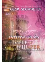 ทูตสวรรค์ของปิศาจ - ชุด นักรบเทพปิศาจ เล่ม 5 (The Darkest Passion , Lords of the Underworld#6) / จีน่า โชวอลเตอร์ (Gena Showalter) ; กัญชลิกา (แปล) :: มัดจำ 345 ฿, ค่าเช่า 69 ฿ (แก้วกานต์ - paranormal romance)