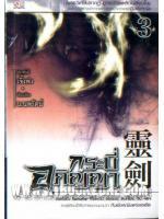 กระบี่อภิญญา เล่ม 4 (จบ) (The Sword of Spirits) / เจิ้งฟง; น.นพรัตน์(แปล) :: มัดจำ 220 ฿, ค่าเช่า 44 ฿ (สยามอินเตอร์บุ๊คส์) FC_0020_00_4