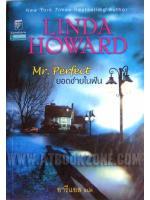 ยอดชายในฝัน (AAR's Top 100 Romance 2007) (Mr.Perfect) / ลินดา โฮเวิร์ด (Linda Howard); อารีแอล (แปล) :: มัดจำ 235 ฿, ค่าเช่า 47 ฿