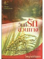 วันที่รักสวนทาง - ล.6 ชุดความรักประจำราศี / ไพฑูรย์รัมภา :: มัดจำ 240 ฿, ค่าเช่า 48 ฿ (เพื่อนกันพับลิชชิ่ง (PuenGan Publishing)) FT_PG_0005_06