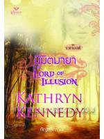 นิมิตมายา - เล่ม 3 ชุด ราชาเอลฟ์ (Load of Illusion, Elven Lords #3) / แคธรีน เคนเนดี้ (Kathryne Kennedy) ; กัญชลิกา (แปล) :: มัดจำ 300 ฿, ค่าเช่า 60 ฿ (เกรซพับลิชชิ่ง - Historical Paranormal Romance) B000010571