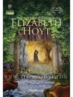 อสูรร้ายที่รัก (Darling Beast) / เอลิซาเบธ ฮอยต์ (Elizabeth Hoyt) ; กัญชลิกา (แปล) :: มัดจำ 245 ฿, ค่าเช่า 49 ฿ (แก้วกานต์ - contemporary romance)