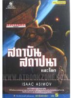สถาบันสถาปนาและโลก เล่ม 5 (Foundation and Earth) / ไอแซค อาซิมอฟ (ISSAC ASIMOV); ดร. ยรรยง เต็งอำนวย(แปล) :: มัดจำ 500 ฿, ค่าเช่า 59 ฿