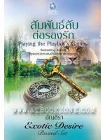 สัมพันธ์ลับต่อรองรัก (Playing the Playboy's Games) - ชุด Exotic Desire Limited / อัญชีรา :: มัดจำ 395 ฿, ค่าเช่า 79 ฿ (พลอยวรรณกรรม)
