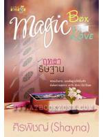 ชุด Magic Box Magic Love : ฤทธาธิษฐาน / ศิรพิชญ์ (Shayna) :: มัดจำ 270 ฿, ค่าเช่า 54 ฿ (มายดรีม) B000012554