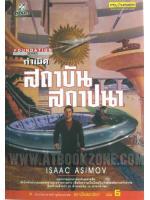 กำเนิดสถาบันสถาปนา เล่ม 6 (Prelude to Foundation) / ไอแซค อาซิมอฟ (ISSAC ASIMOV); ดร. ยรรยง เต็งอำนวย(แปล) :: มัดจำ 1500 ฿, ค่าเช่า 59 ฿