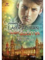 สัมผัสรัตติกาล - ล.3 ชุดสายเลือดรัตติกาล (Midnight Awakening , Midnight Breed#3) / ลารา เอเดรียน (Lara Adrian) ; วาลุกา (แปล) :: มัดจำ 280 ฿, ค่าเช่า 56 ฿ (grace publishing - paranormal romance) B000011187