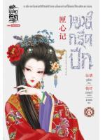 หงส์กรีดปีก เล่ม 6 / อู่เชี่ยน ; เกาเฟย (แปล) :: ค่าเช่า 60 ฿ (Siam inter book) B000017187