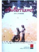 คลื่นถี่ความเหงา / โอตสึ อิจิ (OTSUICHI) ; พรพิรุณ กิจสมเจตน์ (แปล) :: มัดจำ 700 ฿, ค่าเช่า 30 ฿