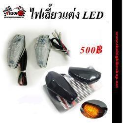ไฟเลี้ยวแต่ง LED แปะข้าง มี 2 แบบ