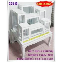 โต๊ะหมู่บูชา หมู่ 7 หน้า 6 แบบเรียบ ไม้ทุเรียน ขาตรง สีขาว (คลิ๊กดูขนาด)
