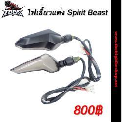 ไฟเลี้ยว Spirit Beast
