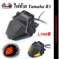 ไฟท้ายLED แต่ง Yamaha R3