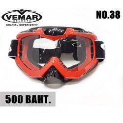 GOGGLE VEMAR (แว่นหมวกโมตาด) No.38