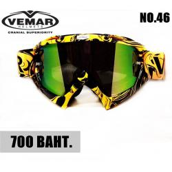 GOGGLE VEMAR (แว่นหมวกโมตาด) No.46