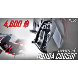 แคชบาร์ กันล้มเครื่อง HONDA CB650F งาน BKB
