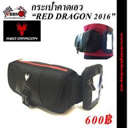 กระเป๋าคาดเอวRed Dargon 2016 (มีซองมือถือ)