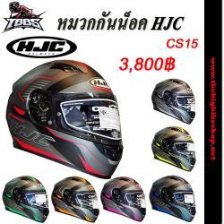 หมวกกันน็อค HJC รุ่น CS-15