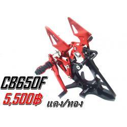 เกียร์โยง CBR650R/CB650 F (Fakie)