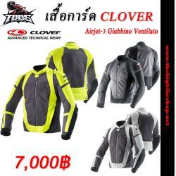 เสื้อการ์ดชาย CLOVER Airjet-3 Giubbino Ventilato