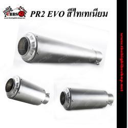 ท่อ PR2 EVO สีไทเทเนียม