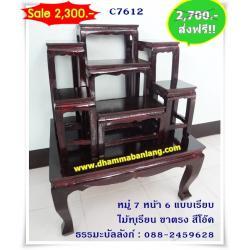 โต๊ะหมู่บูชา หมู่ 7 หน้า 6 แบบเรียบ ไม้ทุเรียน ขาตรง สีโอ๊ค (คลิ๊กดูขนาด)