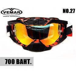 GOGGLE VEMAR (แว่นหมวกโมตาด) No.27