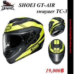 หมวกกันน็อคSHOEI GT-Air Swayaer TC-3