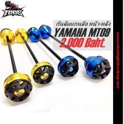 กันล้มแกนล้อหน้า-หลัง Yamaha MT09