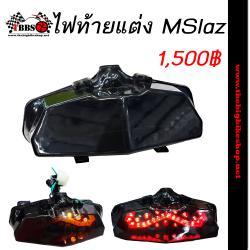 ไฟท้ายแต่ง Yamaha MSlaz โคมดำ