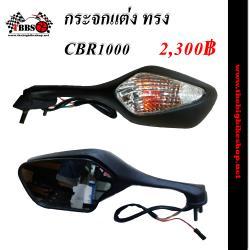 กระจกมองข้างมีไฟเลี้ยวทรง CBR1000 #13