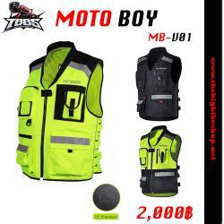 เสื้อกั๊กสะท้อนแสง พร้อมการ์ดในตัว MOTO BOY