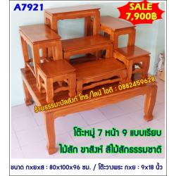 โต๊ะหมู่บูชา หมู่ 7 หน้า 9 แบบเรียบ ไม้สัก ขาสิงห์ สีไม้สักธรรมชาติ