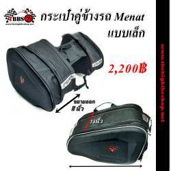 กระเป๋าคู่ข้างรถ Menat (แบบเล็ก)