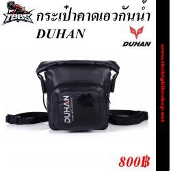 กระเป๋าคาดขากันน้ำ DUHAN