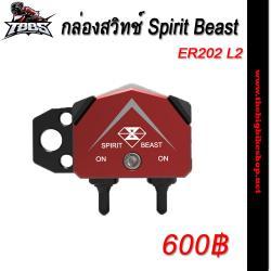 กล่องสวิทซ์ Spirit Beast พร้อมไฟ LED ER202 L2