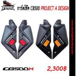 การ์ดโช๊คหน้า FOR CB500
