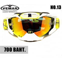 GOGGLE VEMAR (แว่นหมวกโมตาด) No.13