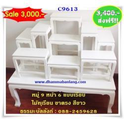 โต๊ะหมู่บูชา หมู่ 9 หน้า 6 แบบเรียบ ไม้ทุเรียน ขาตรง สีขาว (คลิ๊กดูขนาด)