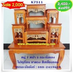 โต๊ะหมู่บูชา หมู่ 7 หน้า 5 กระจังทอง ไม้ทุเรียน ขาตรง สีเหลืองทอง (คลิ๊กดูขนาด)