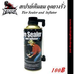สเปรย์เติมลม อุดยางรั่ว Tier Sealer and lnflator