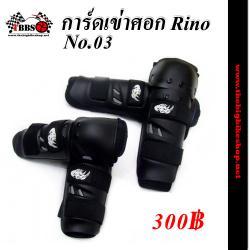 การ์ดเข่าศอก Rino (No.03)